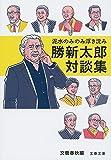 「泥水のみのみ浮き沈み 勝新太郎対談集 (文春文庫)」販売ページヘ