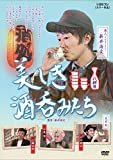 美しき酒呑みたち 八杯目[DVD]