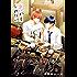 恋かもしれない 2【特典付き】<恋かもしれない> (フルールコミックス)