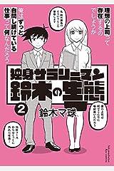 独身サラリーマン鈴木の生態 コミック 全2巻セット コミック