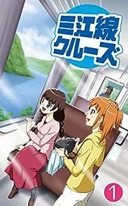 第1巻: 三次駅から出発! 三江線クルーズ