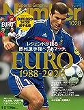 Number(ナンバー)1028号「レジェンドが語る欧州選手権ベストマッチ EURO1988-2020/ EURO2020選手名鑑」