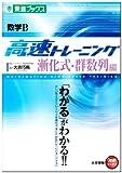 数学B 高速トレーニング 漸化式・群数列編 (東進ブックス 大学受験 高速マスター)