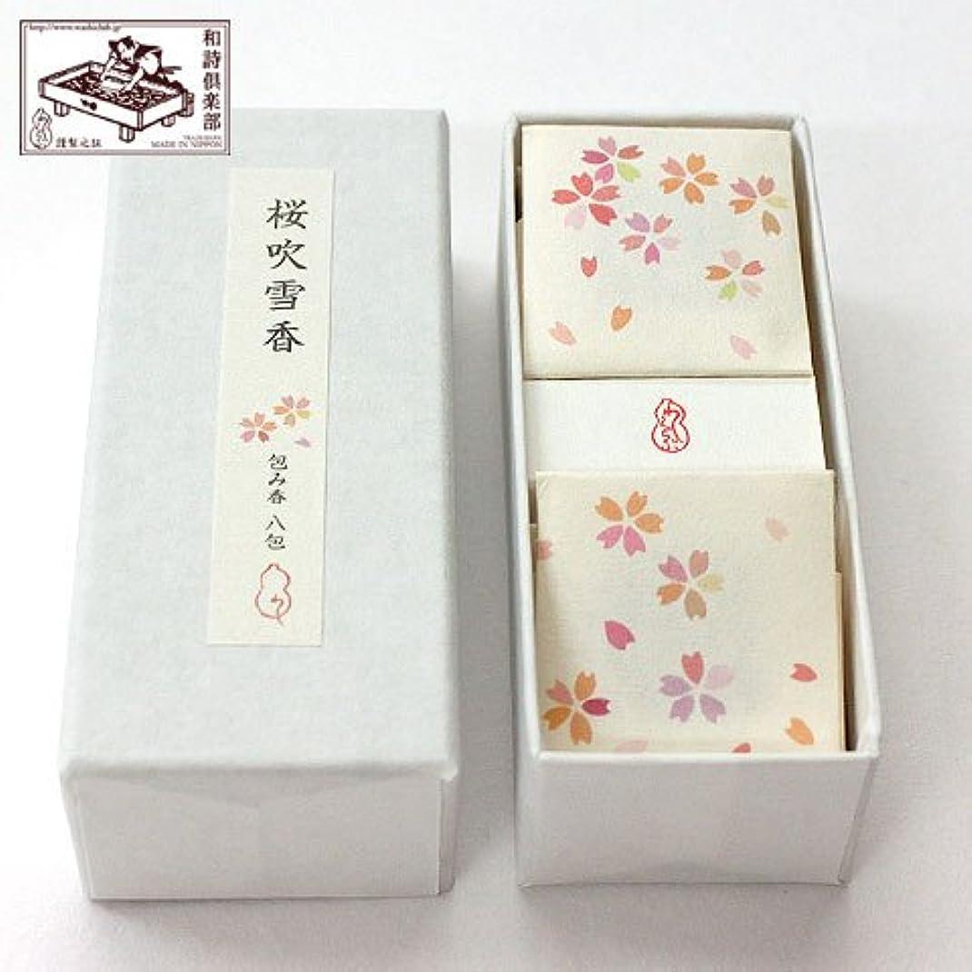 音節生きている放出文香包み香桜吹雪香 (TU-011)和詩倶楽部