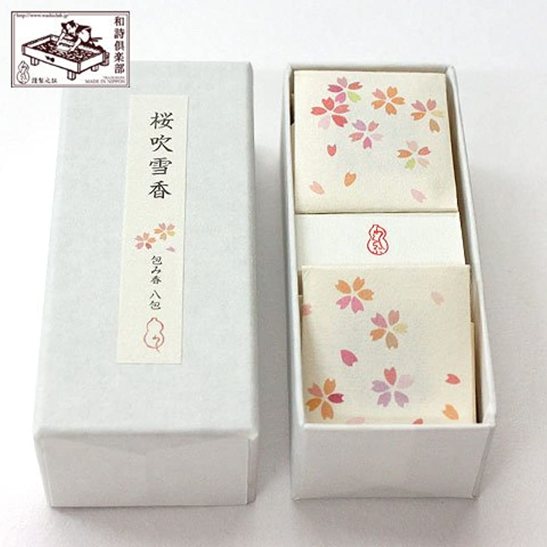 矢にできた文香包み香桜吹雪香 (TU-011)和詩倶楽部