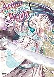 アーサーブライト 1 (ゼノンコミックス)