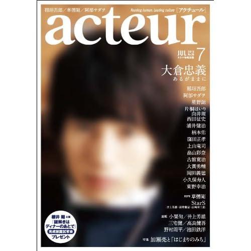 acteur(アクチュール) 2013年7月号 No.36