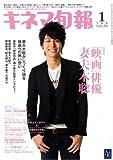 キネマ旬報 2009年 1/15号 [雑誌]