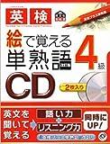 英検4級絵で覚える単熟語CD ()