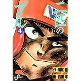 二匹のブル(4) (ビッグコミックス)