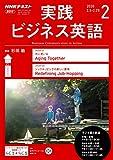 NHKラジオ 実践ビジネス英語 2020年 2月号 [雑誌] (NHKテキスト)