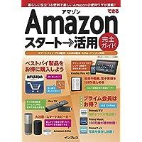 【購入特典あり】できるAmazon スタート→活用 完全ガイド (できるシリーズ)