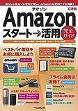 【予約特典あり】できるAmazon スタート→活用 完全ガイド