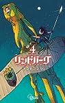 リンドバーグ 4 (ゲッサン少年サンデーコミックス)