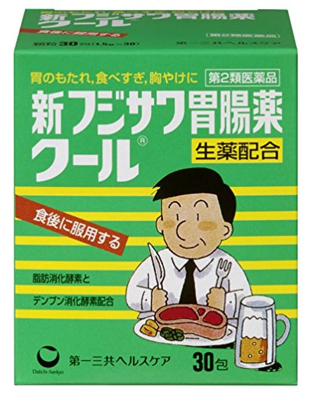 外交ビリー涙【第2類医薬品】新フジサワ胃腸薬クール 30包