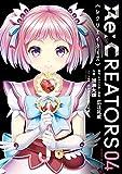 Re:CREATORS (4) (サンデーGXコミックス)