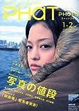 PHaT PHOTO ( ファットフォト ) 2010年 02月号 [雑誌] 画像