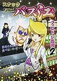 スナックバス江 2 (ヤングジャンプコミックス) 画像