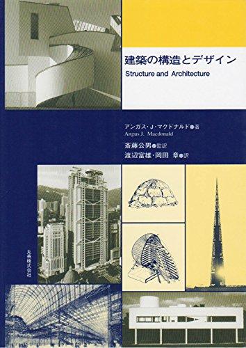 建築の構造とデザイン