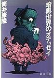 暗黒世界のオデッセイ (新潮文庫)