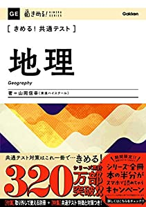 きめる!共通テスト地理 (きめる!共通テストシリーズ)