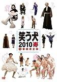 笑う犬2010寿 Vol.1[DVD]