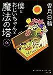 僕とおじいちゃんと魔法の塔 (6) (角川文庫)
