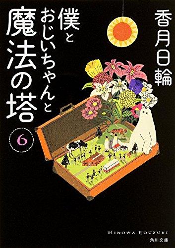 僕とおじいちゃんと魔法の塔 (6) (角川文庫)の詳細を見る