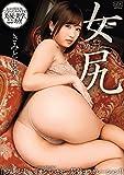 女尻 きみと歩実 アリスJAPAN [DVD]
