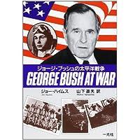 ジョージ・ブッシュ・アット・ウォー―ジョージ・ブッシュの太平洋戦争
