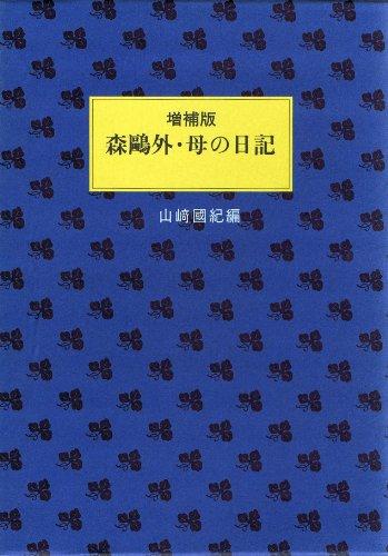 増補版 森鷗外・母の日記