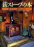 薪ストーブの本 - 薪エネルギーと、薪焚き人の人生 画像