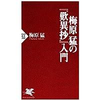 梅原猛の『歎異抄』入門 (PHP新書)