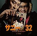 映画『サニー/32』オリジナル サウンドトラック