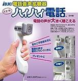 電話の声が大きく聞こえる~固定電話用の音声拡聴器【ハイハイ電話】(日本製)