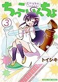 ちっこいんちょ 3巻 (まんがタイムコミックス)