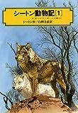 シートン動物記〈1〉 (偕成社文庫)