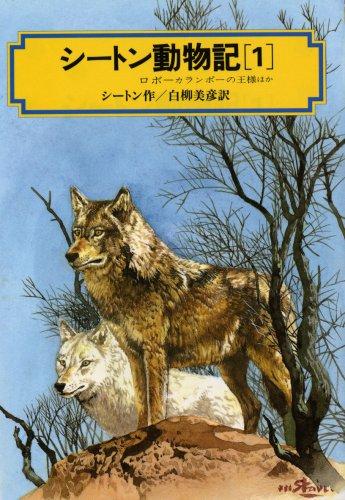 シートン動物記〈1〉 (偕成社文庫)の詳細を見る