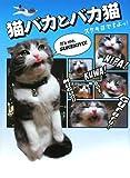 猫バカとバカ猫―スケキヨですよっ! (アース・スターブックス) 画像