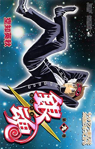 銀魂-ぎんたま- 9 (ジャンプコミックス)の詳細を見る