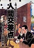 人間交差点(26) (ビッグコミックス)