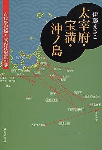 太宰府・宝満・沖ノ島―古代祭祀線と式内社配置の謎