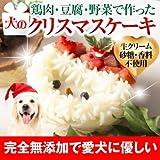犬用クリスマスケーキ2017(サンタのミートローフケーキ)