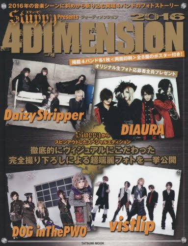 Stuppy presents 4 DIMENSION 2016 <フォーディメンション> (タツミムック)
