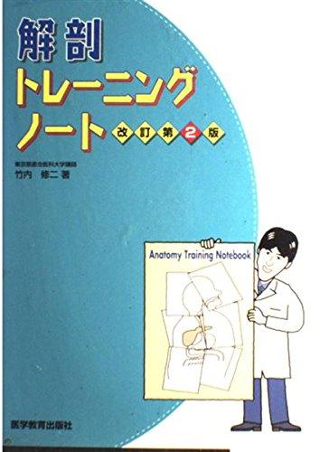 解剖トレーニングノートの詳細を見る
