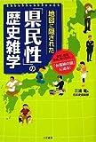地図に隠された「県民性」の歴史雑学―「お国柄の謎」に迫る!