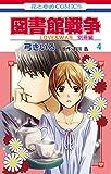 図書館戦争 LOVE&WAR 別冊編 4 (花とゆめコミックス)