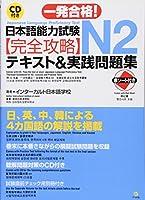 日本語能力試験 N2完全攻略・テキスト&実践問題集
