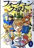 フォーチュン・クエスト 1 (電撃コミックス)