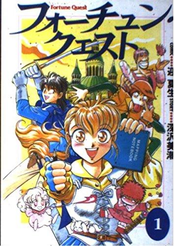 フォーチュン・クエスト 1 (電撃コミックス)の詳細を見る